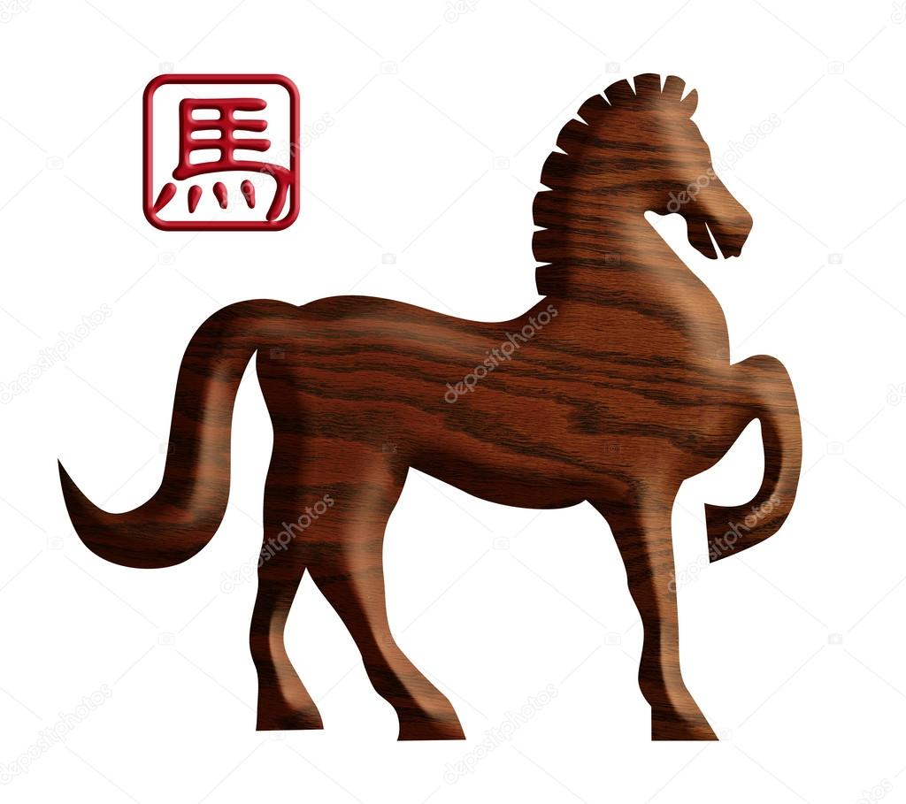 2014 chinese wood zodiac horse illustration stock photo 2014 chinese lunar new year of the horse wood element forward pose silhouette with horse text symbol isolated on white background illustration photo by biocorpaavc