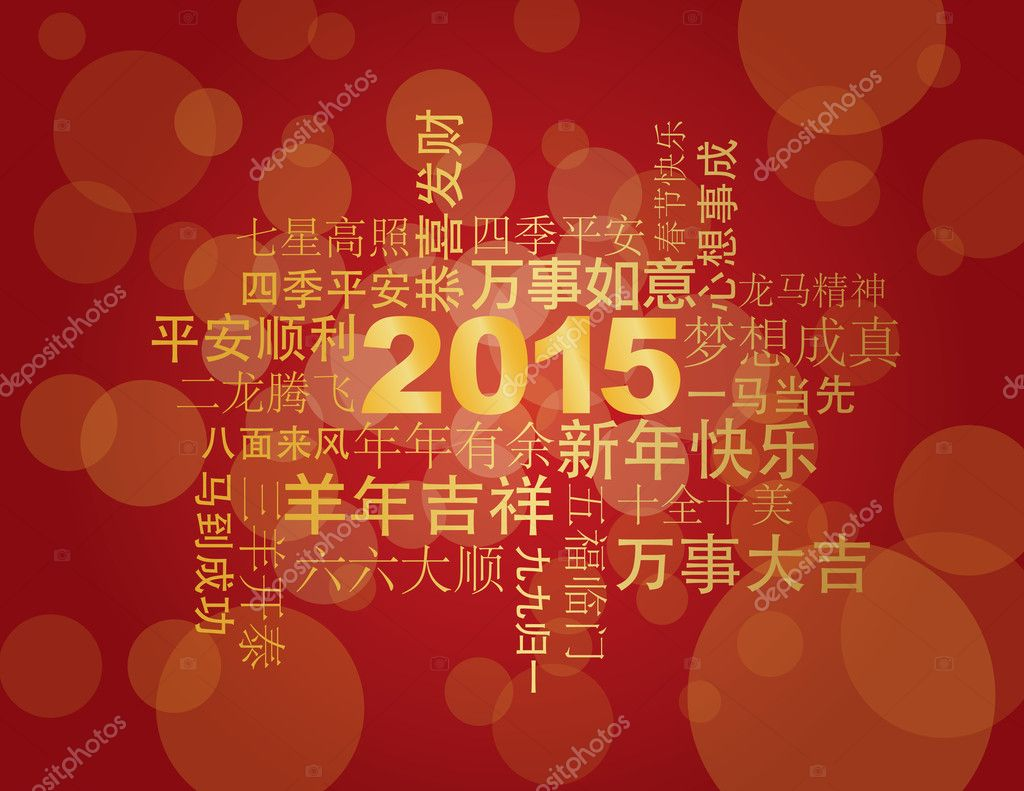 2015 Chinese New Year Greetings Red Background Stock Vector