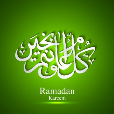 Arabic Islamic calligraphy of shiny text Ramadan Kareem on beaut