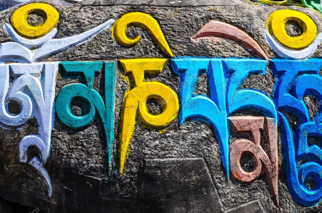 Tibetan Buddhist Religious Symbols On Stones Stock Photo