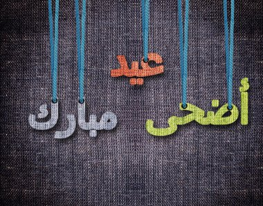Adha Eid Greeting Card