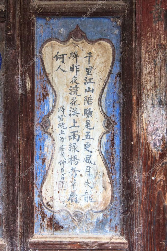 Chinesische Schriftzeichen Auf Holz Gemalt Stockfoto C Pwollinga