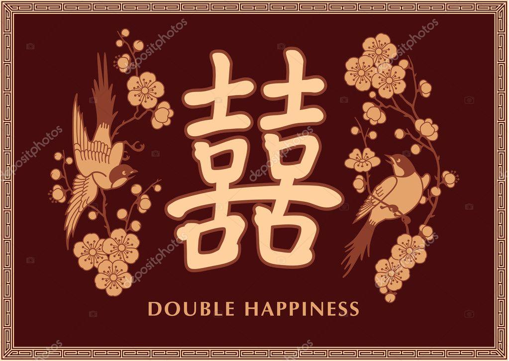 Double Happiness Symbol With Two Birds Stock Vector Leshabur