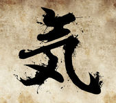 Photo Spirit tattoo design, japanese kanji in sepia
