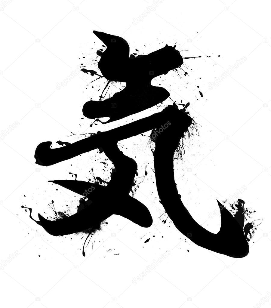 conception de tatouage d 39 esprit kanji japonais pinceau la main photographie outsiderzone. Black Bedroom Furniture Sets. Home Design Ideas