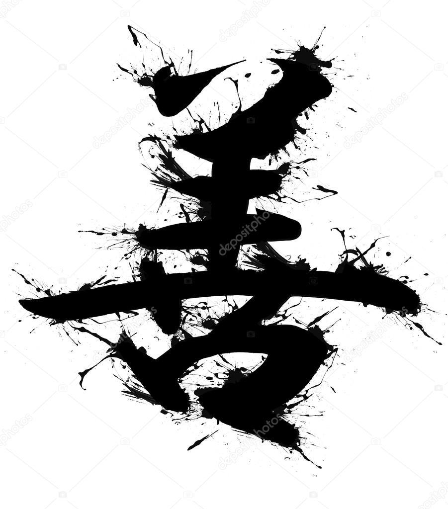 Strong Tattoo Design Japanese Kanji Handmade Stock Photo