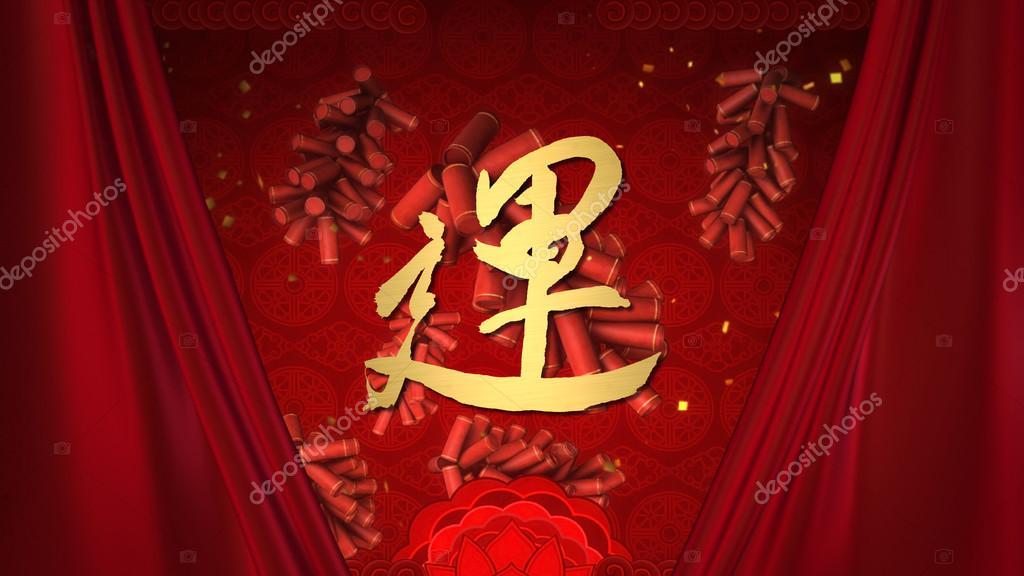 Glück Kalligraphie chinesische Neujahr rote Vorhänge — Stockfoto ...