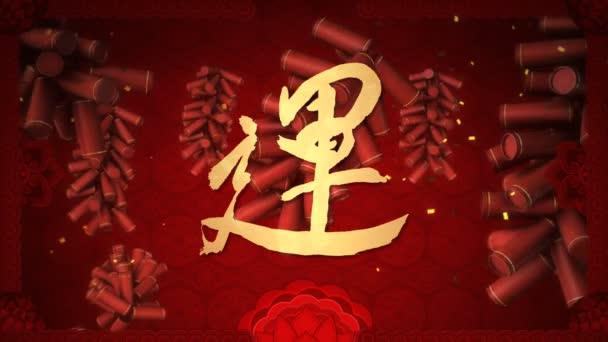 szerencsés Kínai kalligráfia, hagyományos kínai Holdújév
