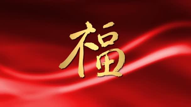 požehnání čínské kaligrafie tradiční čínský lunární nový rok