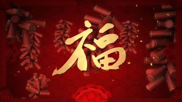 Blessing Chinese calligraphy of traditional chinese lunar new year