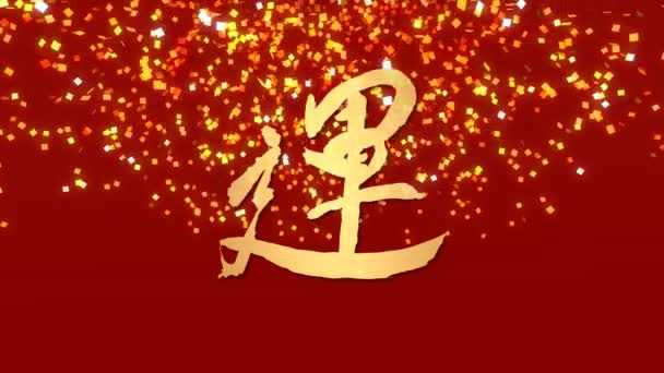 štěstí čínské kaligrafie tradiční čínský lunární nový rok