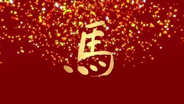 koně čínský Nový rok