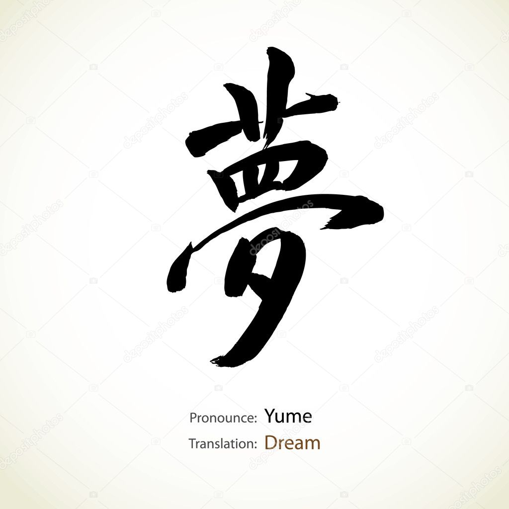 Japanese calligraphy word dream — stock vector