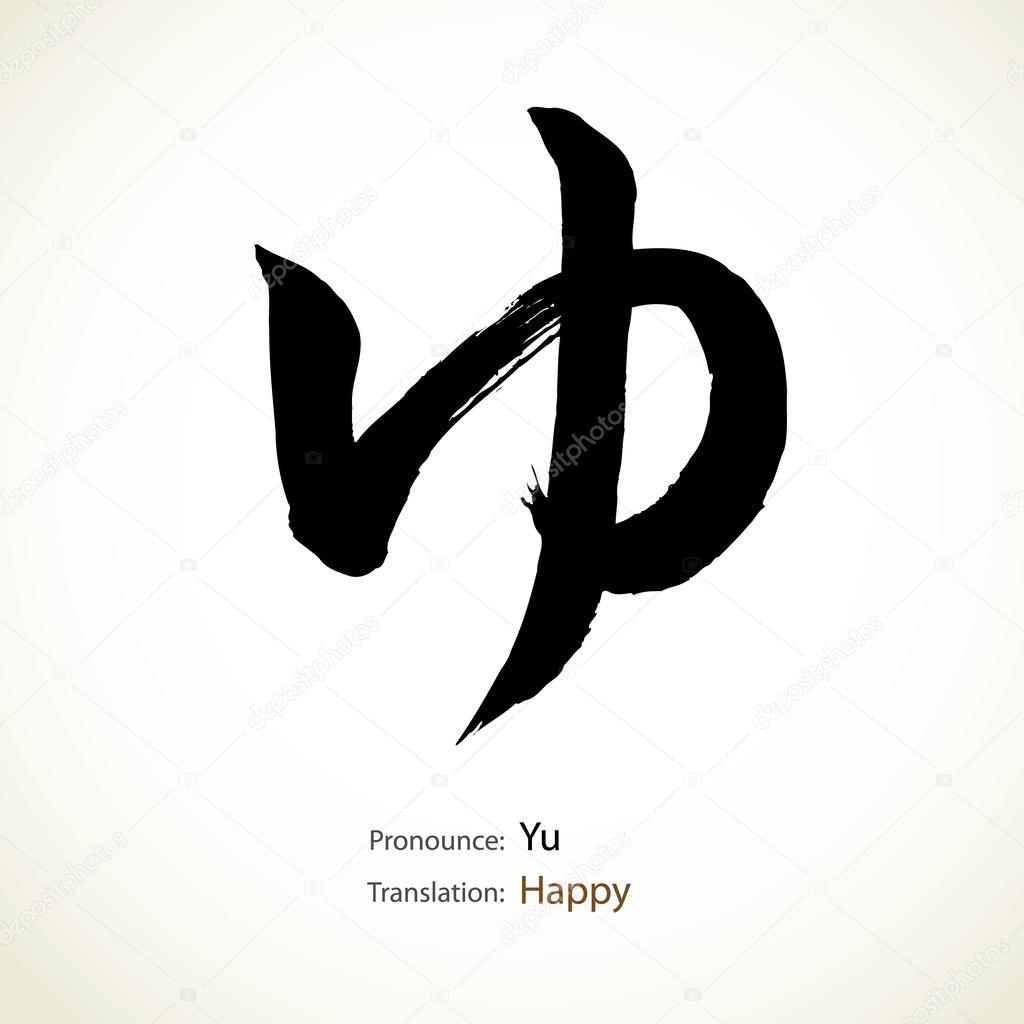 japanese calligraphy word happy stock vector yolande55 13512177