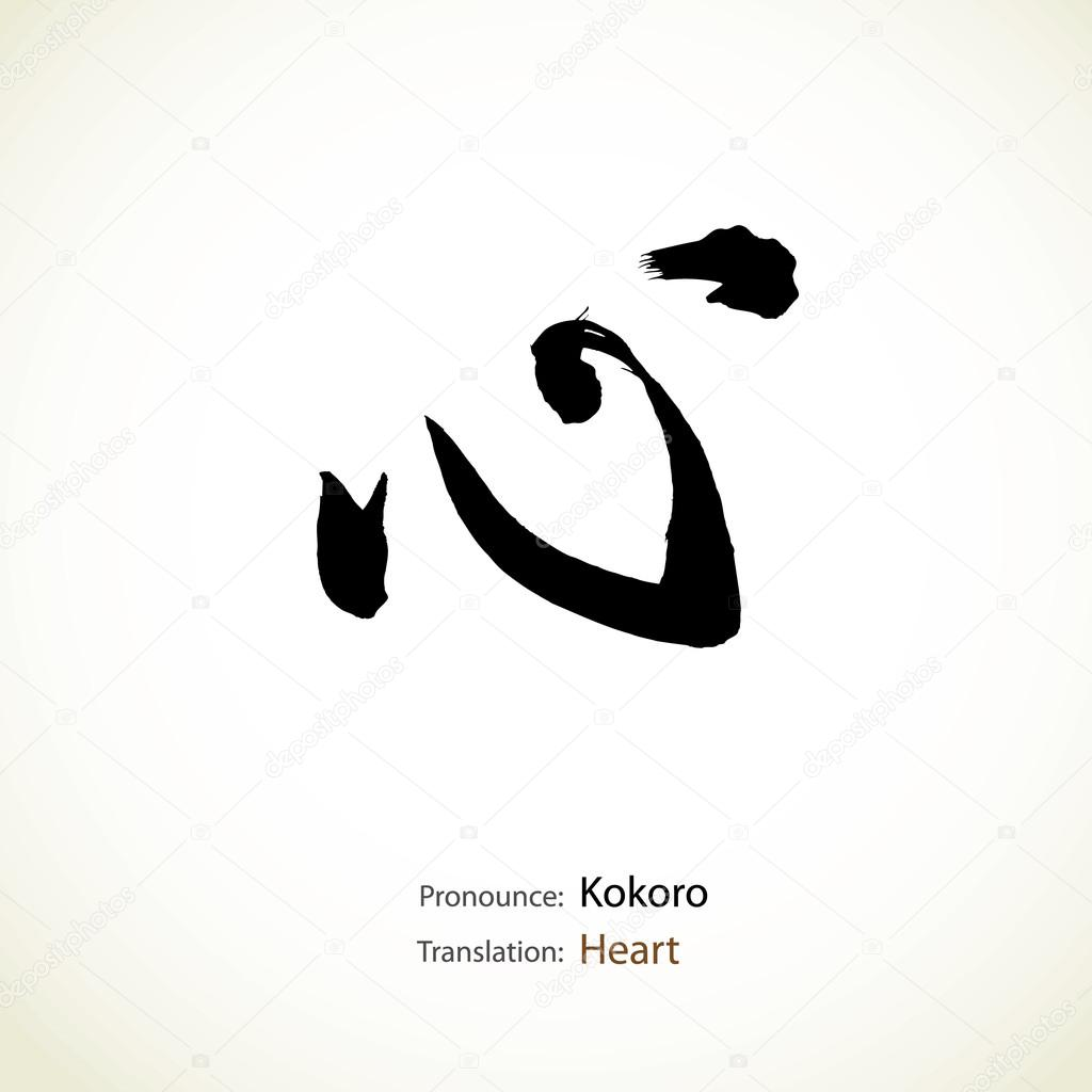 Galactic codes crystals beings of light and sound reiki image the word kokoro heart in japanese kanji biocorpaavc