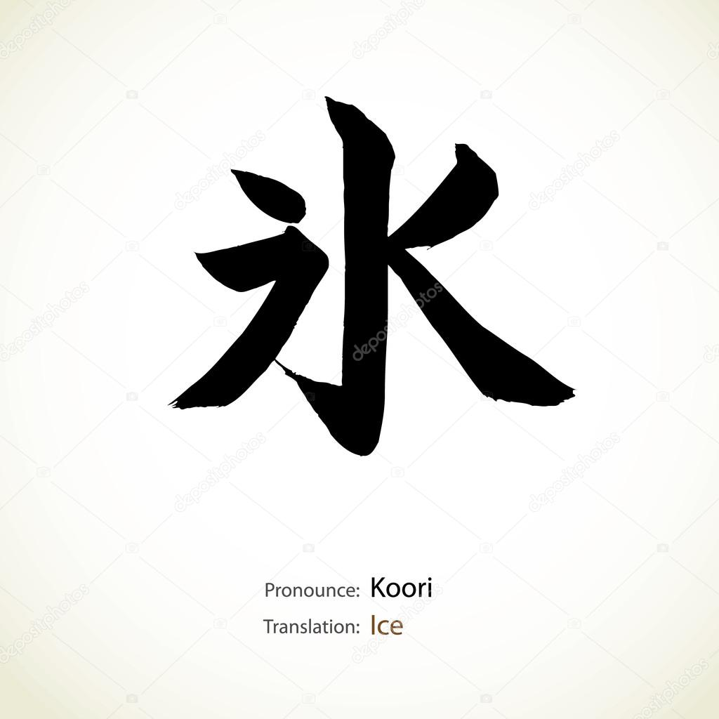 Japanese Calligraphy Word Ice Stock Vector C Dotuyet 13512179