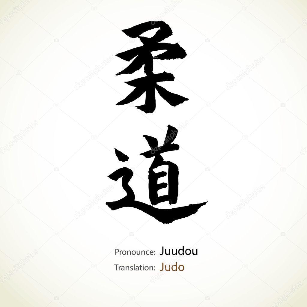 La calligraphie japonaise le mot judo — image