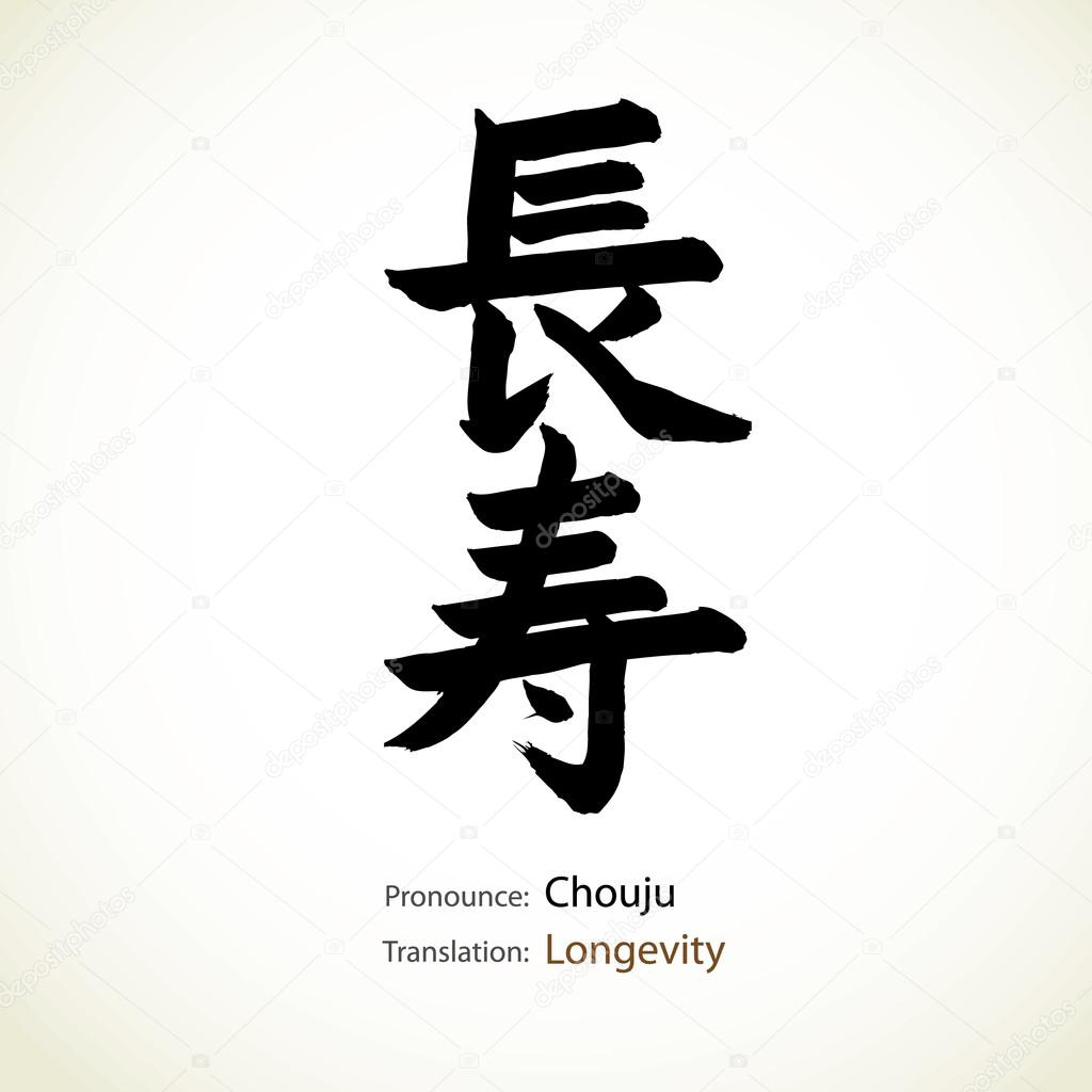 Japanese calligraphy word longevity stock vector yolande55 japanese calligraphy word longevity vector by yolande55 buycottarizona