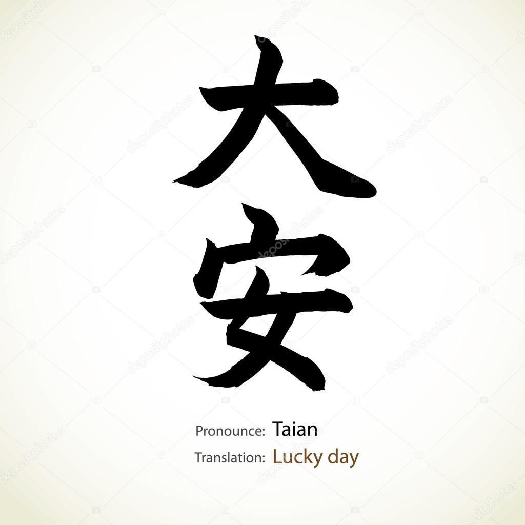 Japanese Calligraphy Word Lucky Day Stock Vector Yolande55
