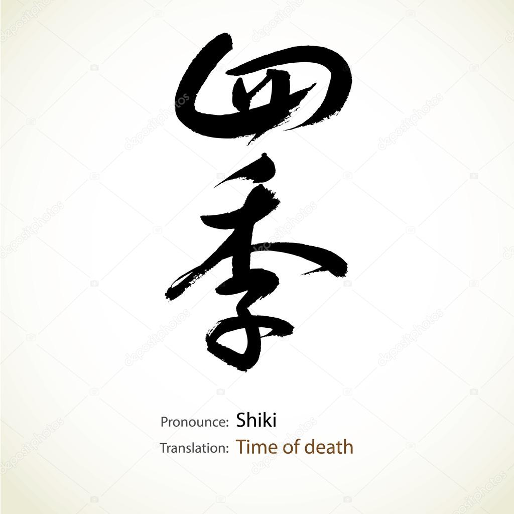 Japanese calligraphy word time of death stock vector japanese calligraphy word time of death vector by yolande55 biocorpaavc Image collections