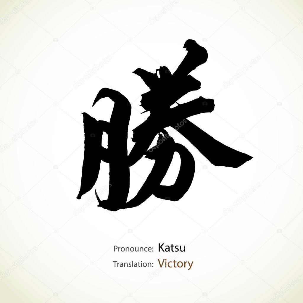 Japanese calligraphy word victory — stock vector