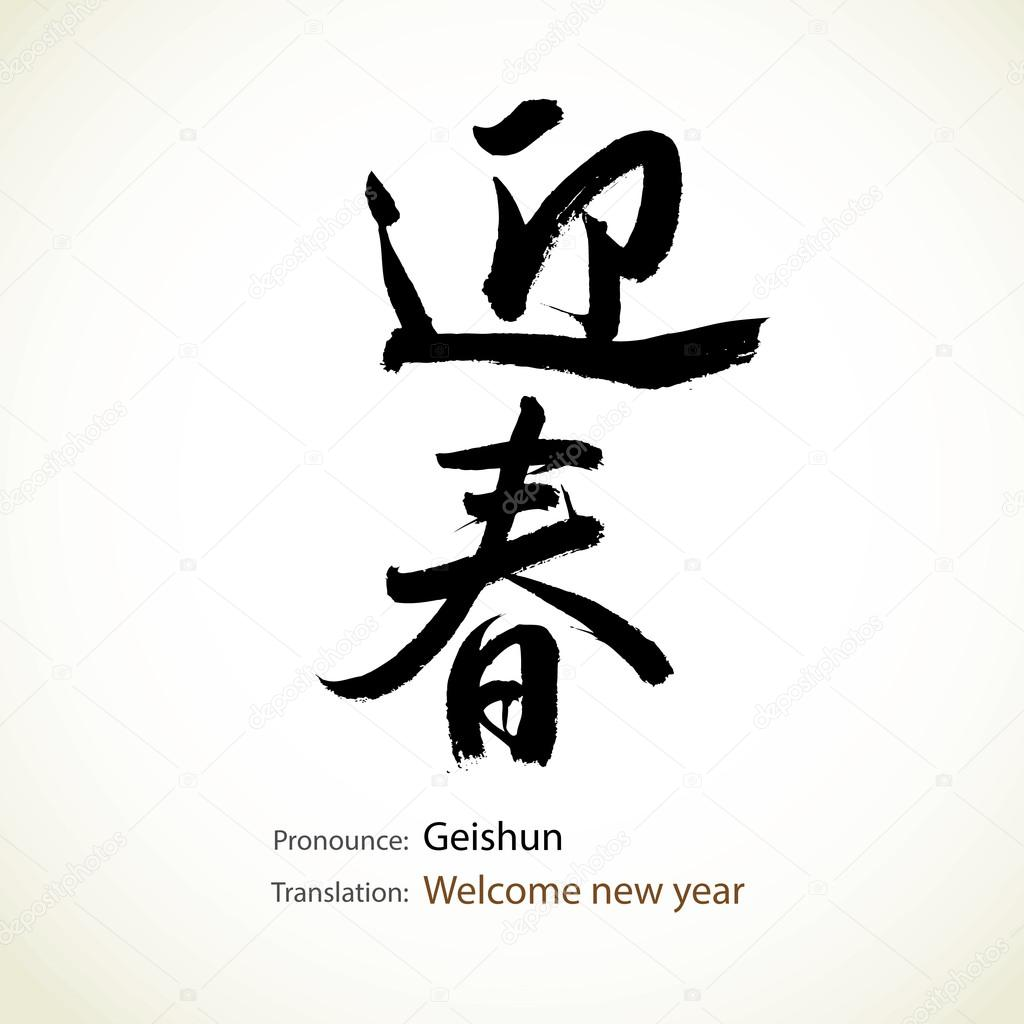 Japanese calligraphy word welcome new year — stock