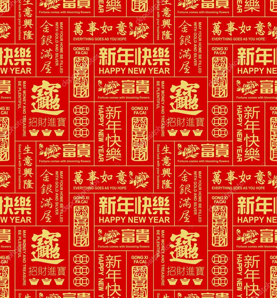 nahtlose Muster Chinesisches Neujahr Sprüche — Stockvektor ...