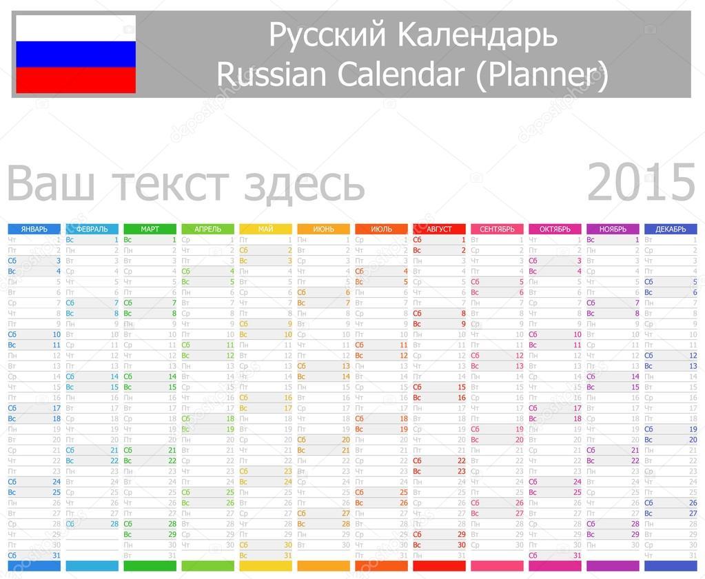 2015 russische Planer Kalender mit vertikalen Monate — Stockvektor ...