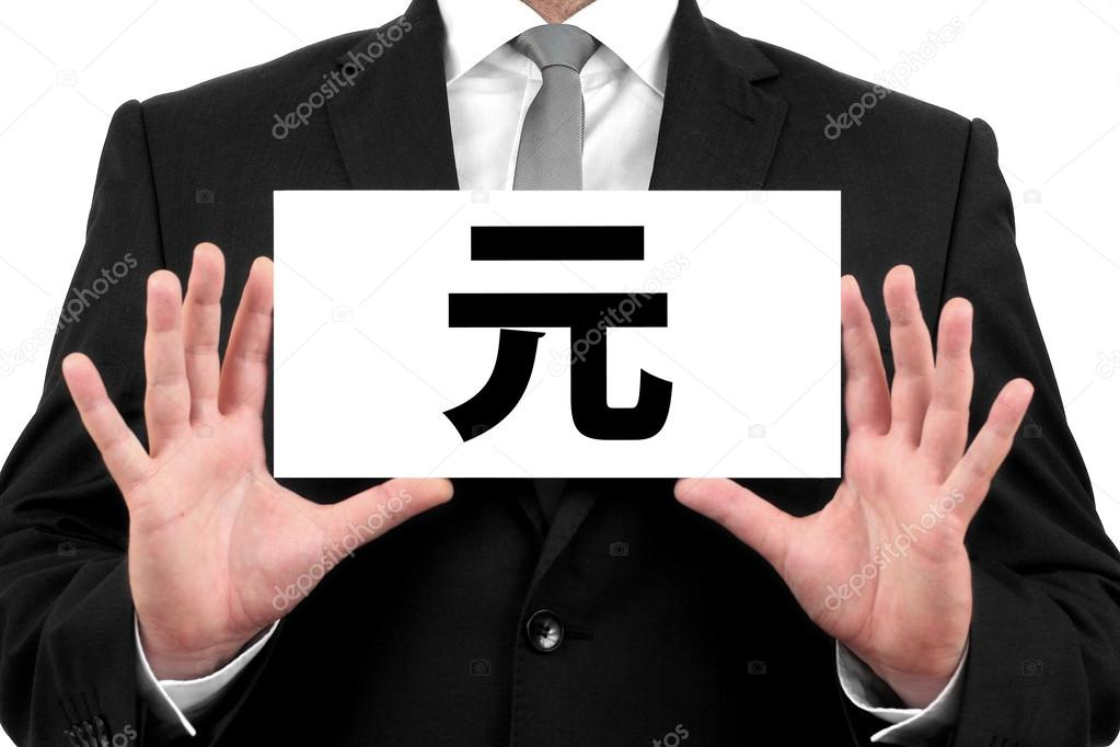 Renminbi Chinese Yuan Symbol Businessman In Black Suit And A White