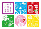 Japanese New Years card 2014