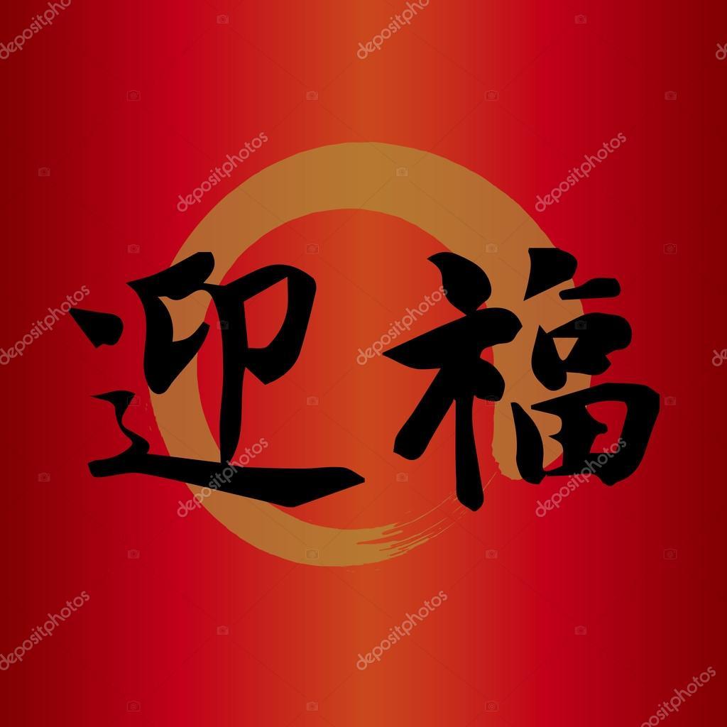 Chinese Good Luck Symbols Stock Vector Kchungtw 15756511