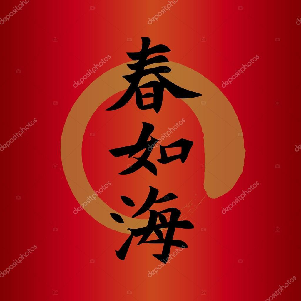 Chinese Good Luck Symbols Stock Vector Kchungtw 15756515