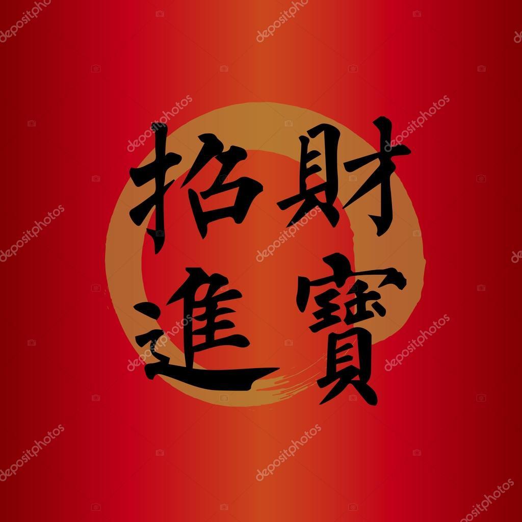 Chinese Good Luck Symbols Stock Vector Kchungtw 15756527