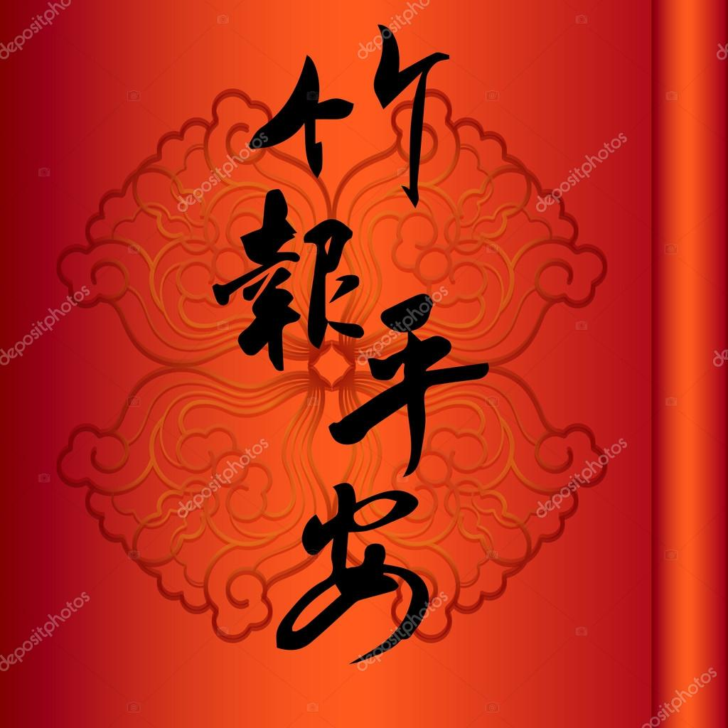 Chinese Good Luck Symbols Stock Vector Kchungtw 18550943