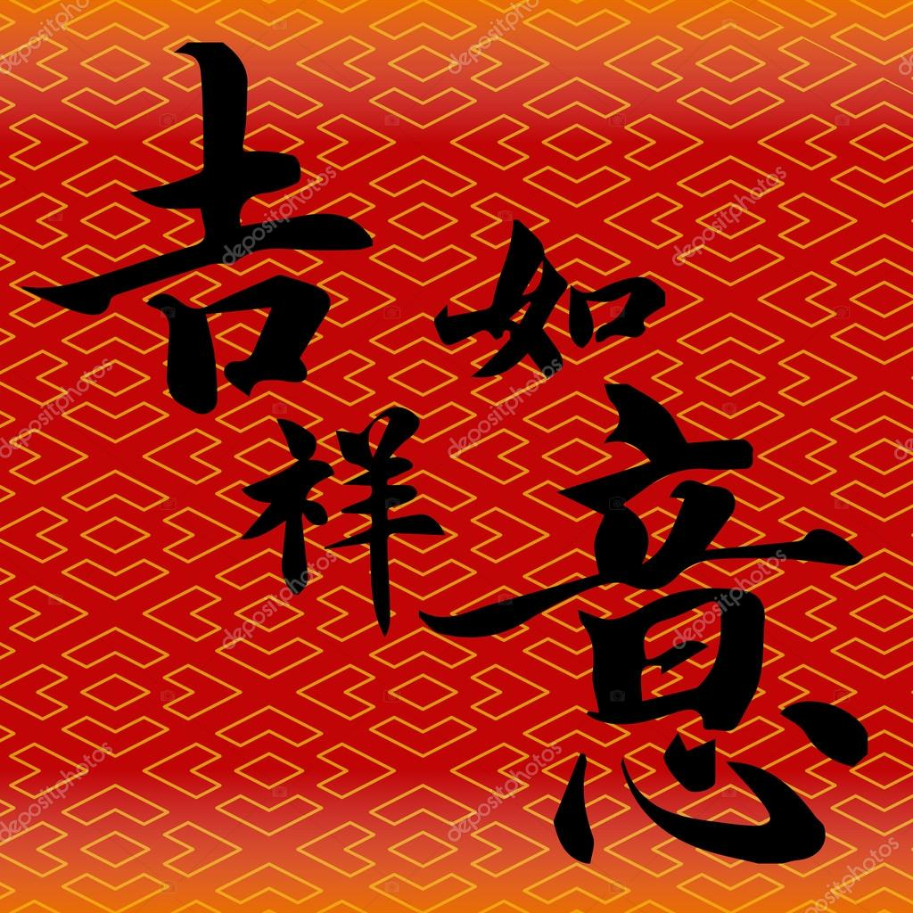 Chinese Good Luck Symbols Stock Vector Kchungtw 26240861