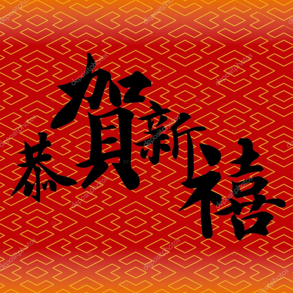 Chinese Good Luck Symbols Stock Vector Kchungtw 26240881