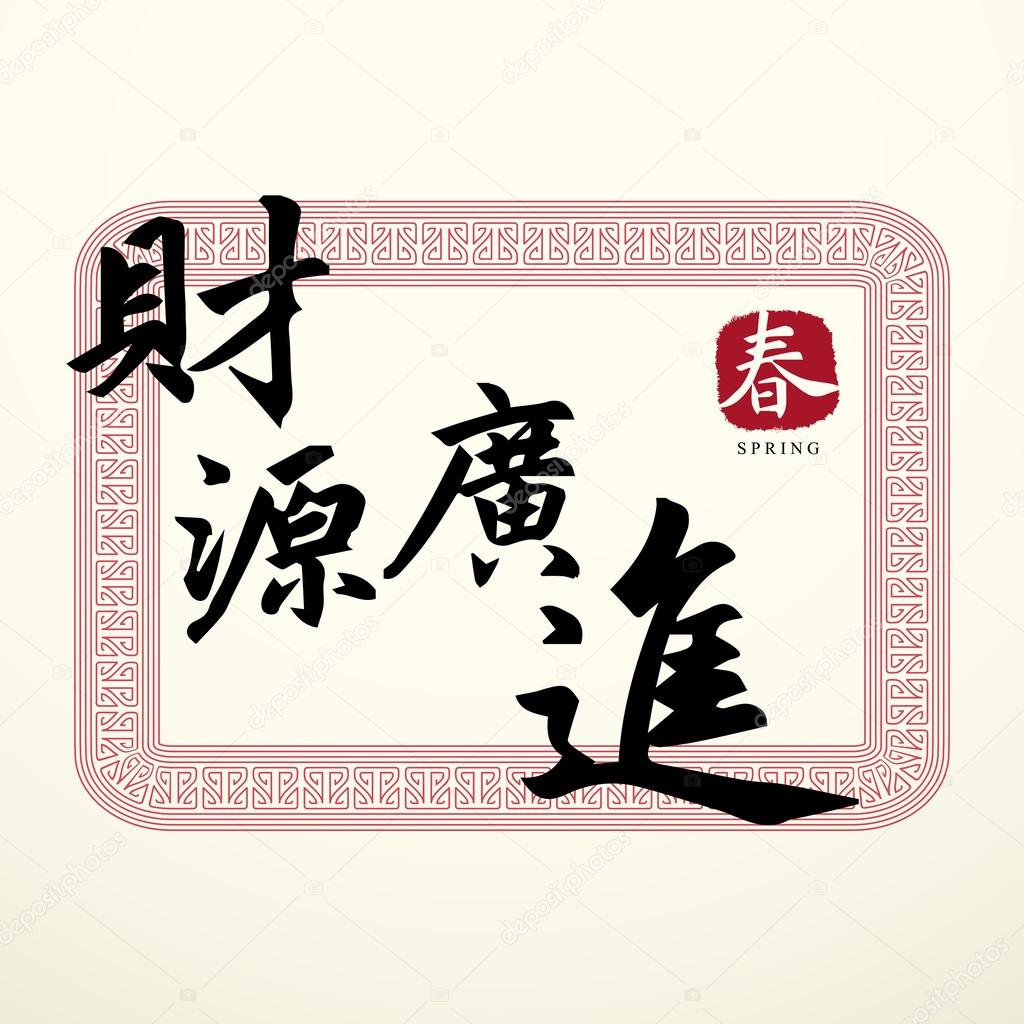 Calligraphy Chinese Good Luck Symbols Stock Vector Kchungtw