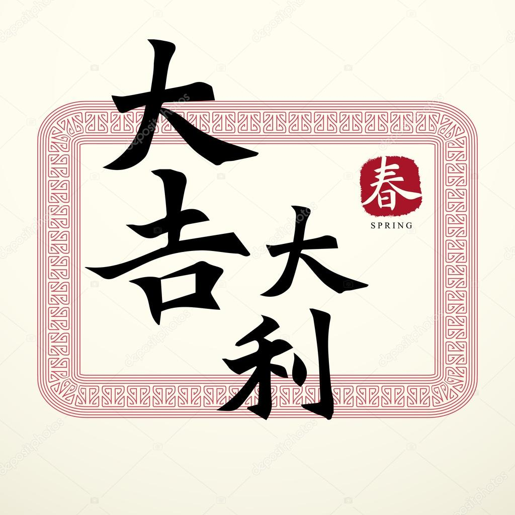 Calligraphy chinese good luck symbols stock vector kchungtw calligraphy chinese good luck symbols stock vector 37504491 biocorpaavc