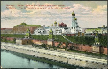 The Russian Empire in 1910. An old postcard. The Moscow Kremlin. Russian text: General view of the Moscow Kremlin on Moskvoretsky bridge