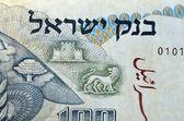 Izraelský šekel, 1958-1978