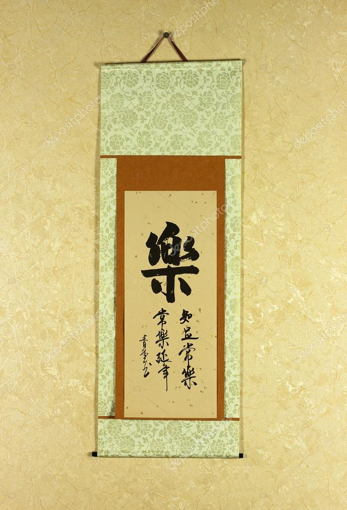 Japanese wall scroll with the fun character written on it — Stock ...