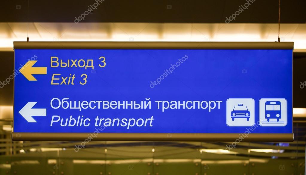 Знакомство С Указателями В Аэропорту И Т.д