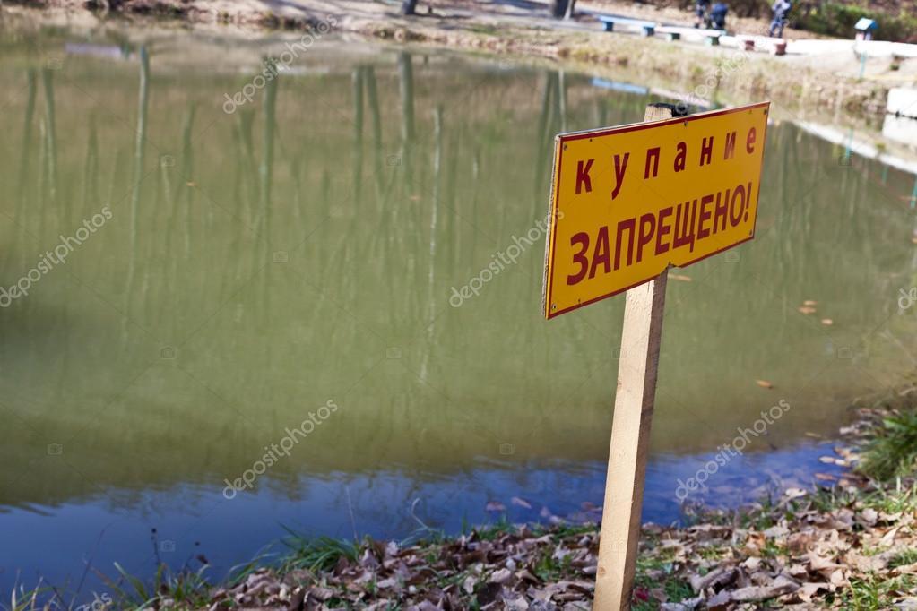 It is forbidden to bathe