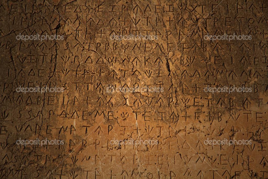 Древнегреческие надписи на камне