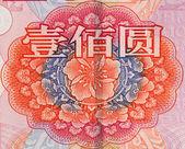 čínské renminbi