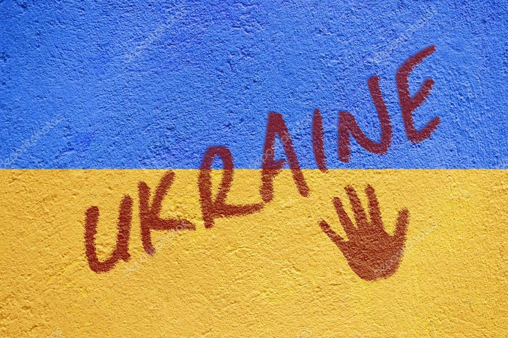 заведение картинки флаг украины с надписью украина вам