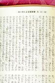 John 3:16 japonská