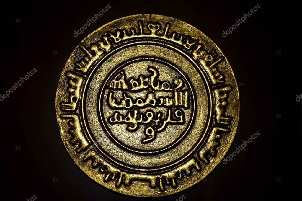 Alte Arabische Münze Stockfoto Nicunickie1 20795143