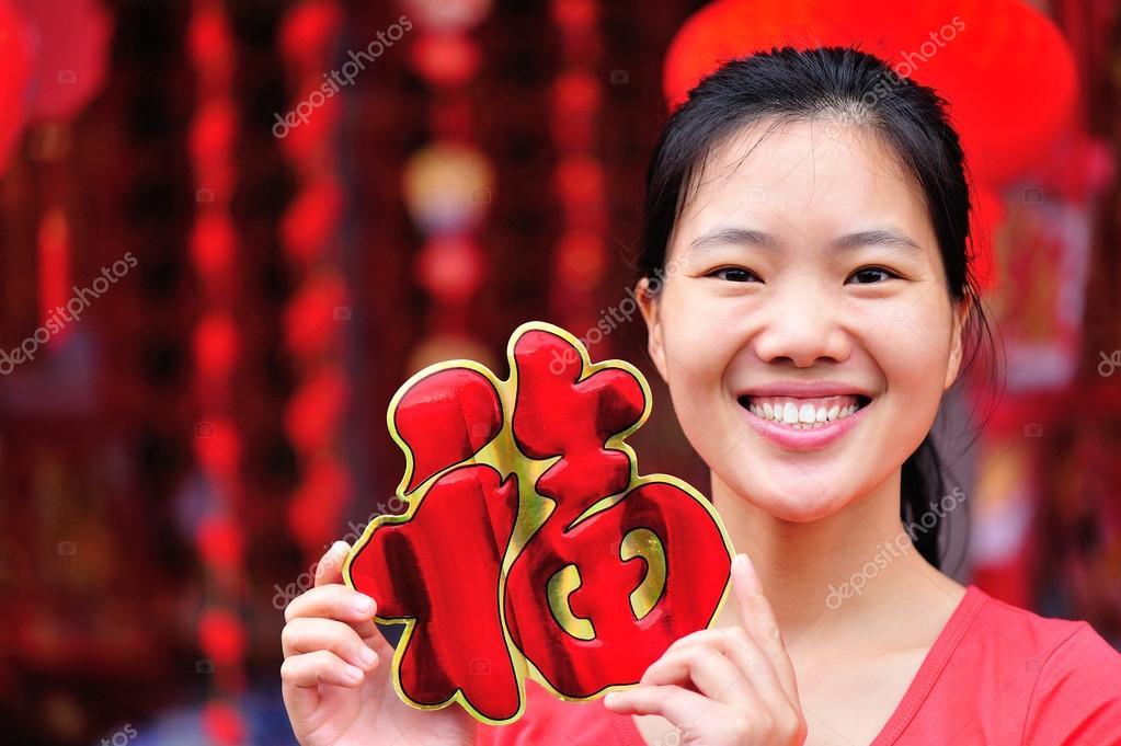 Frau, ich wünsche Ihnen ein frohes chinesisches neues Jahr ...