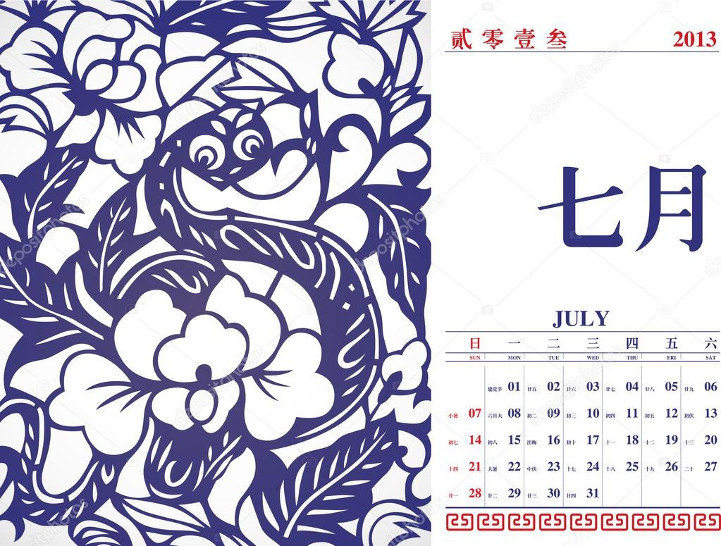 Chinese Calendar Illustration : Vector retro chinese calendar design with snake paper